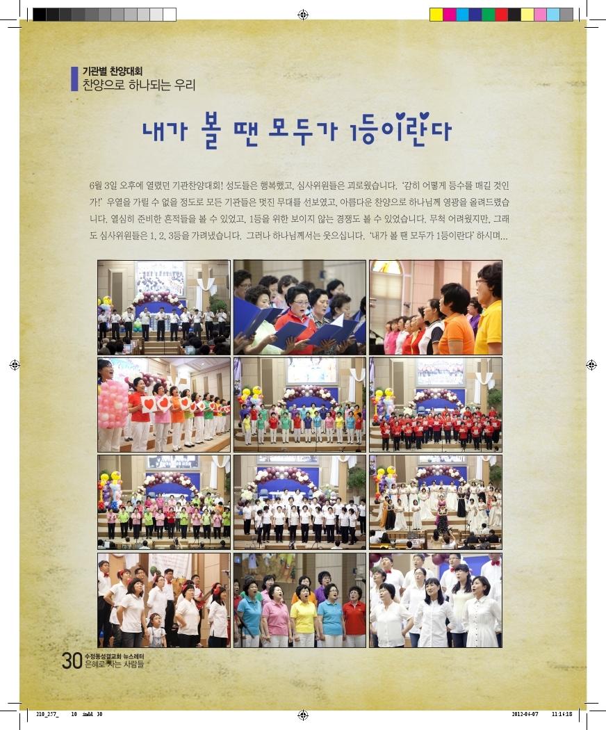 10호소식지.pdf_page_30.jpg
