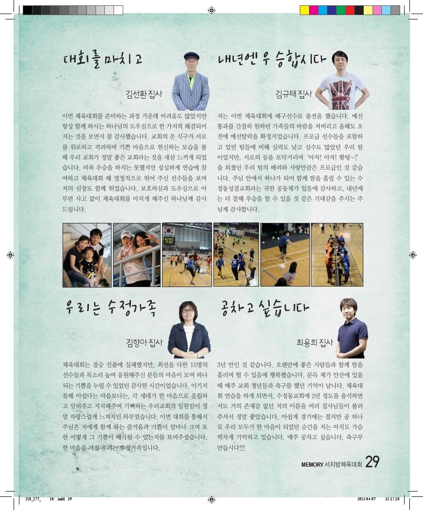 10호소식지.pdf_page_29.jpg