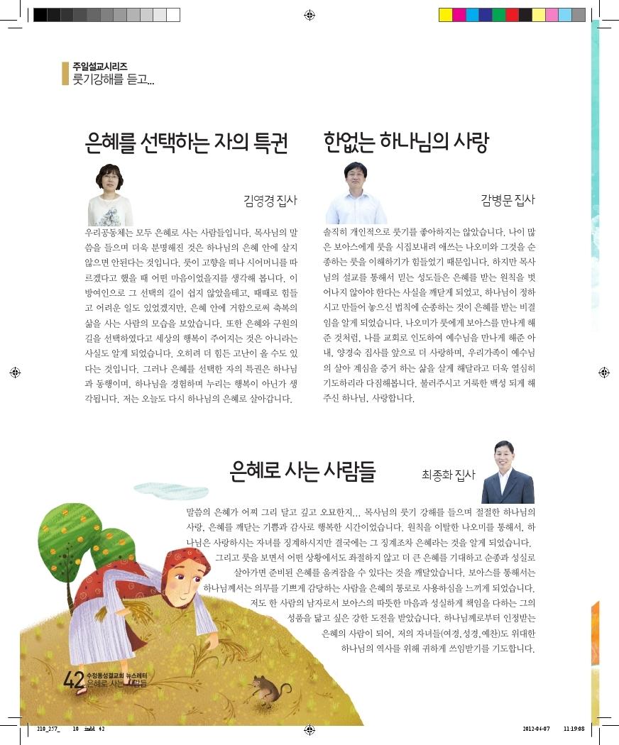 10호소식지.pdf_page_42.jpg