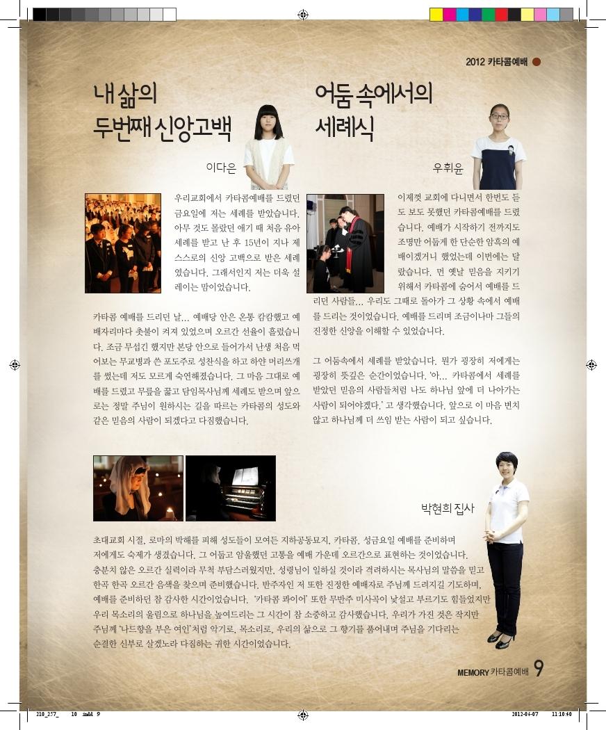 10호소식지.pdf_page_09.jpg