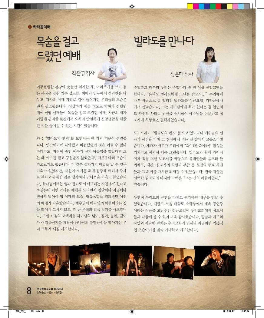 10호소식지.pdf_page_08.jpg