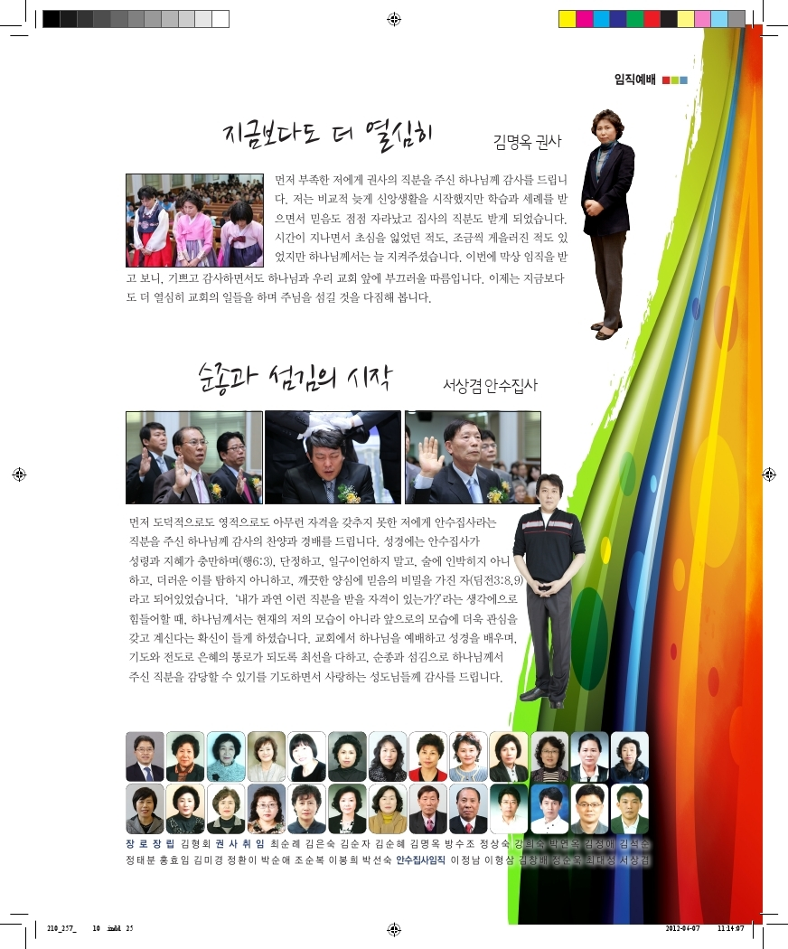 10호소식지.pdf_page_25.jpg
