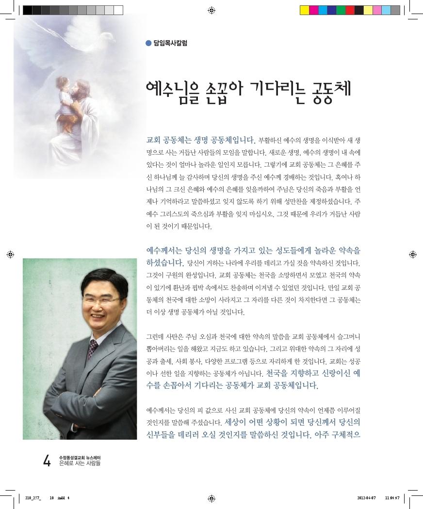 10호소식지.pdf_page_04.jpg