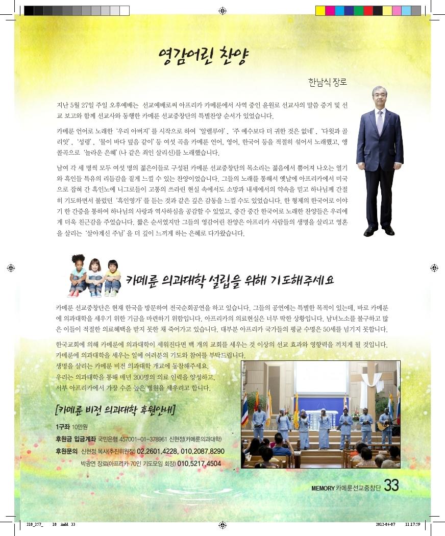 10호소식지.pdf_page_33.jpg