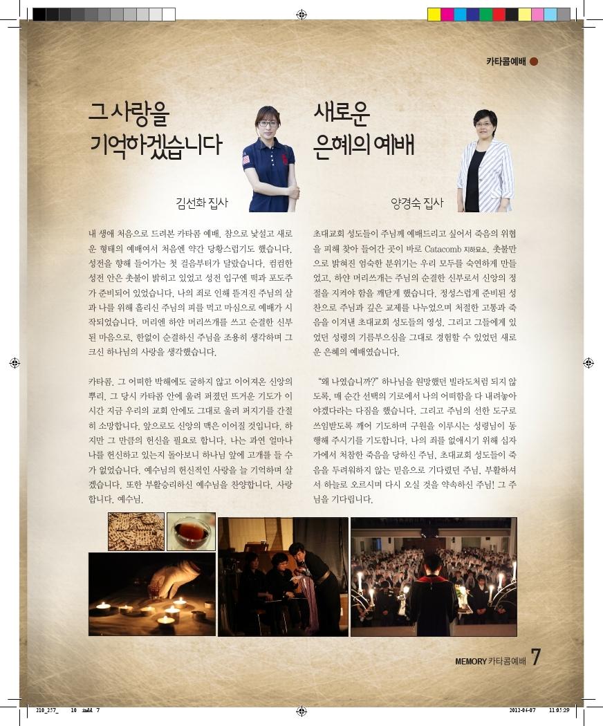 10호소식지.pdf_page_07.jpg