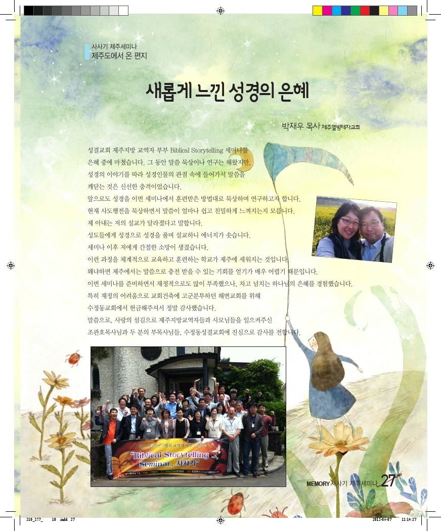 10호소식지.pdf_page_27.jpg