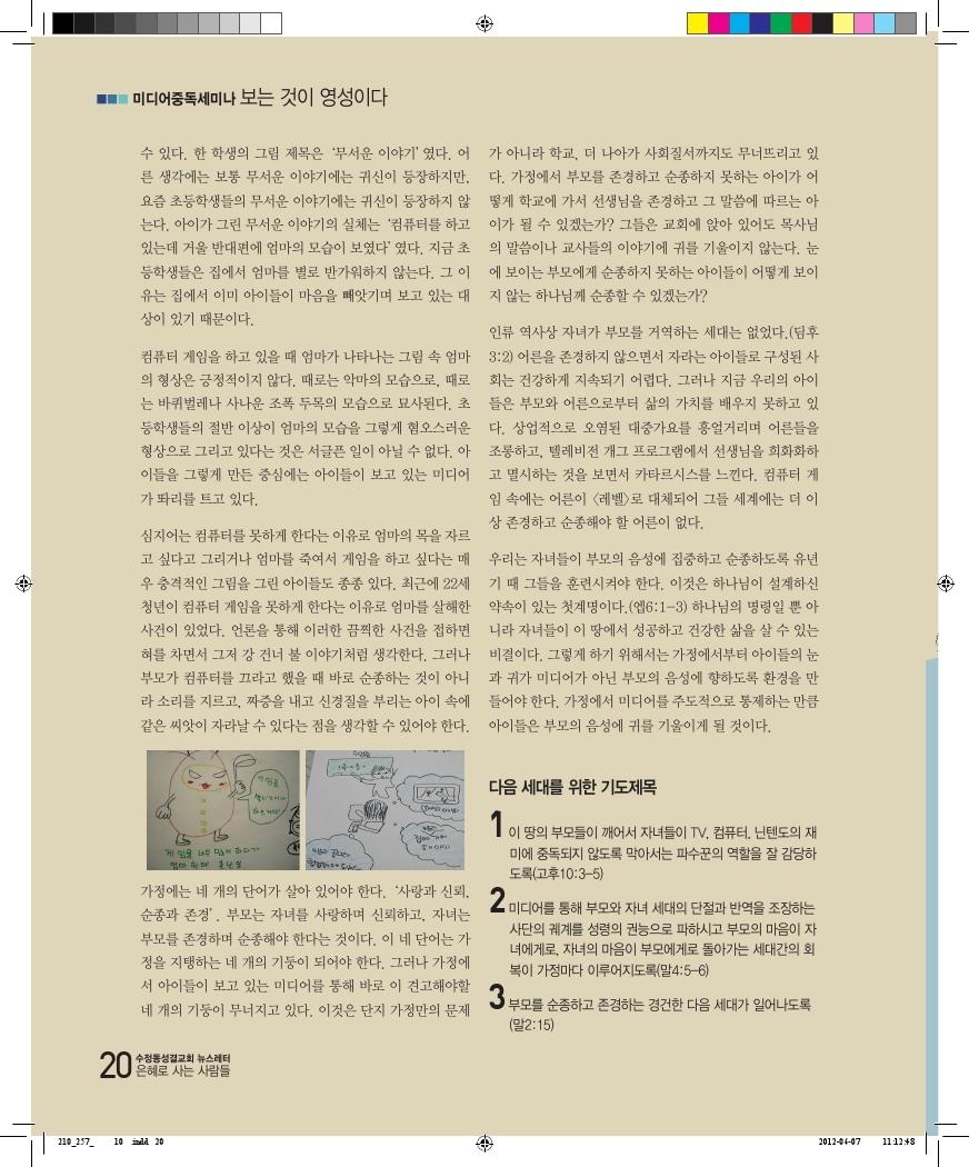 10호소식지.pdf_page_20.jpg