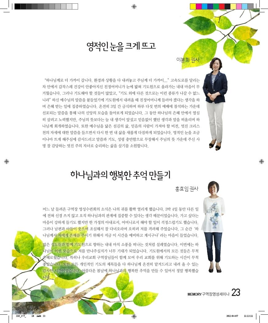 10호소식지.pdf_page_23.jpg