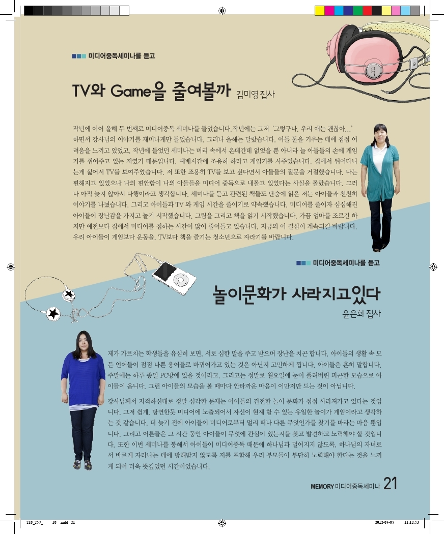 10호소식지.pdf_page_21.jpg