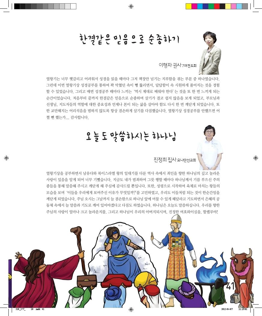 10호소식지.pdf_page_41.jpg