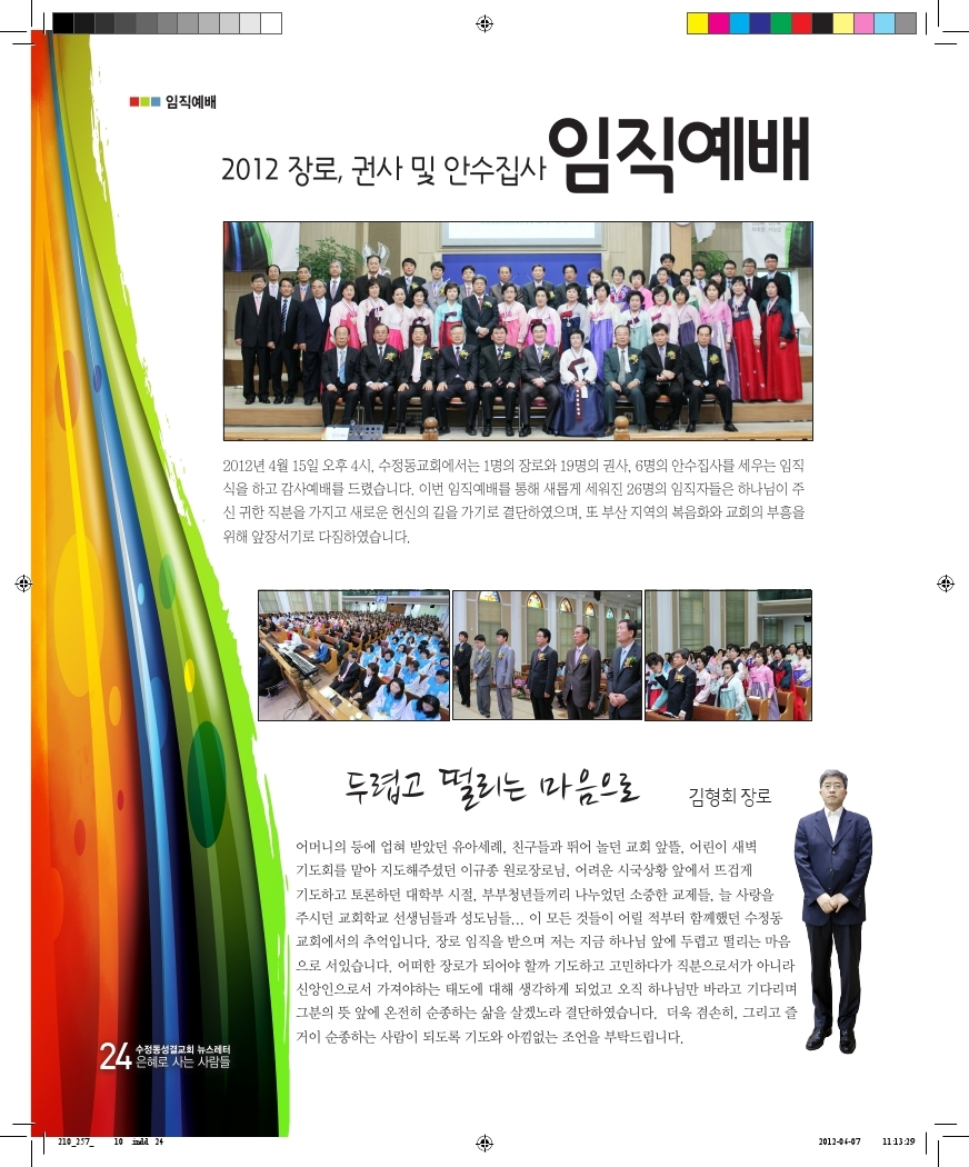10호소식지.pdf_page_24.jpg
