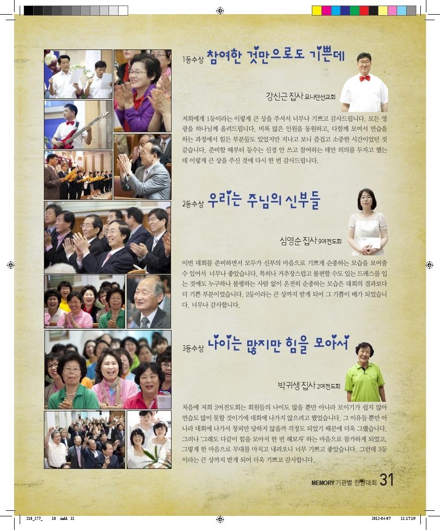 10호소식지.pdf_page_31.jpg