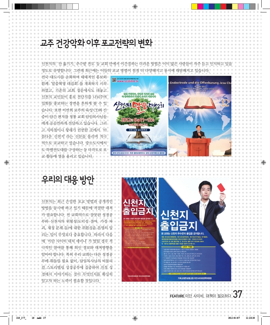 10호소식지.pdf_page_37.jpg