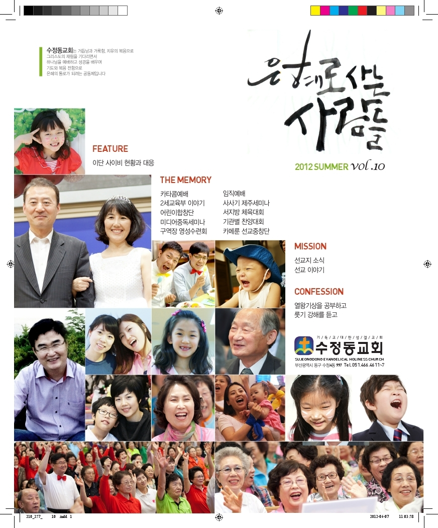 10호소식지.pdf_page_01.jpg