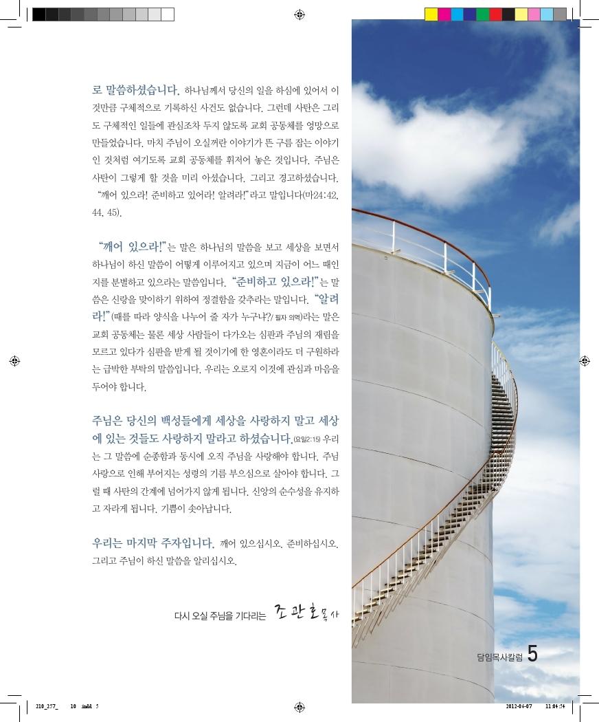10호소식지.pdf_page_05.jpg
