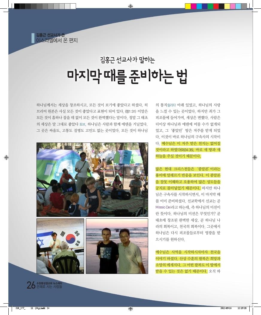 11호소식지.pdf_page_26.jpg
