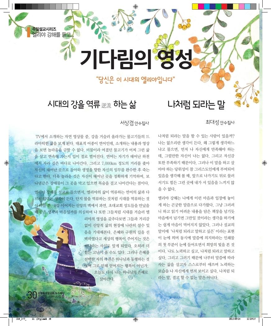 11호소식지.pdf_page_30.jpg