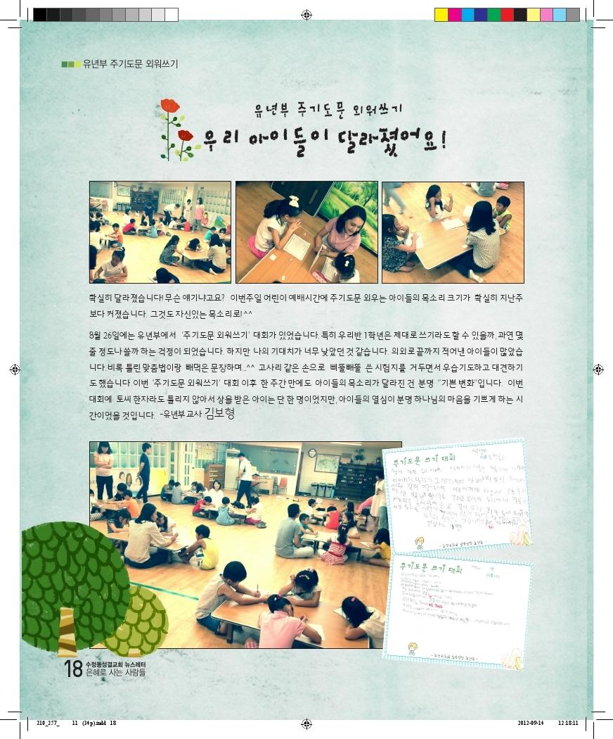 11호소식지.pdf_page_18.jpg