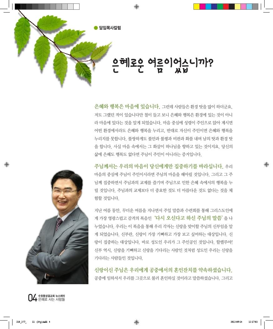 11호소식지.pdf_page_04.jpg