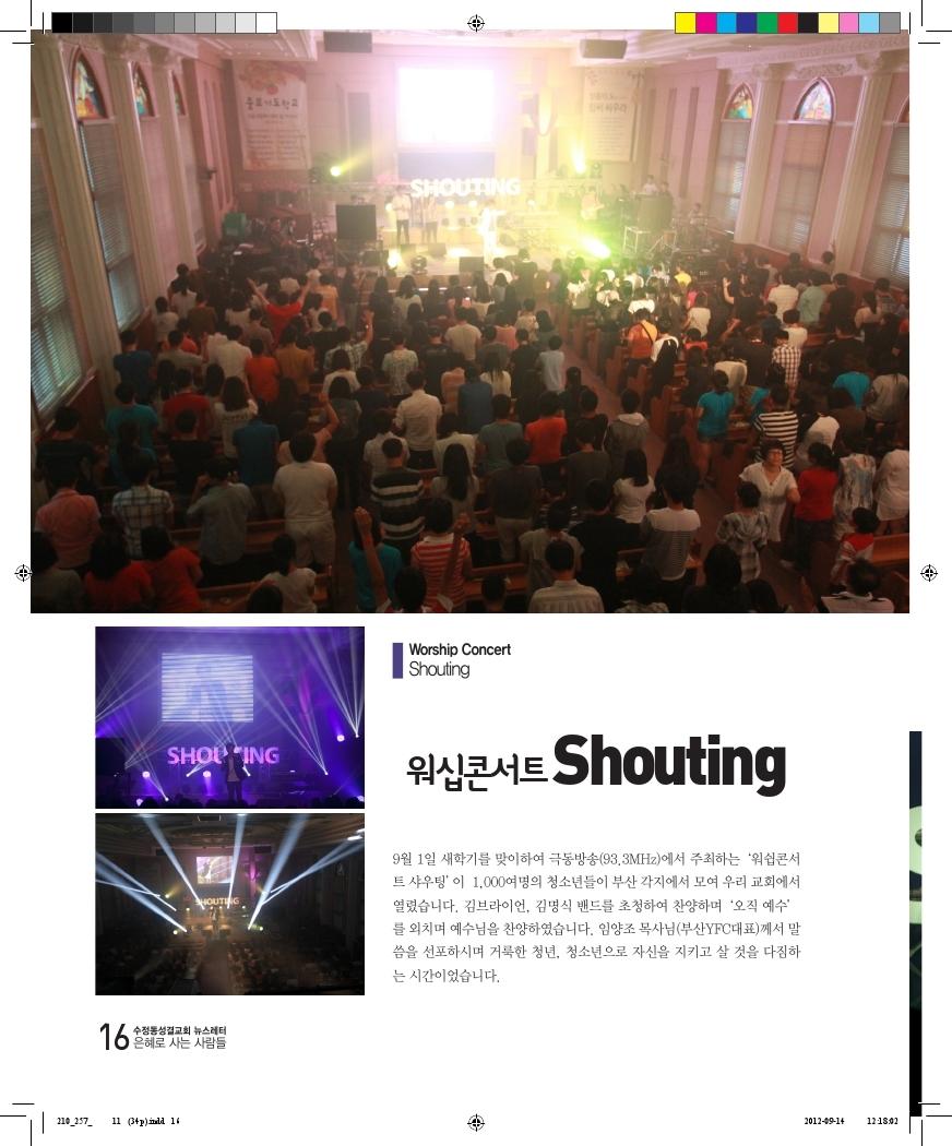 11호소식지.pdf_page_16.jpg