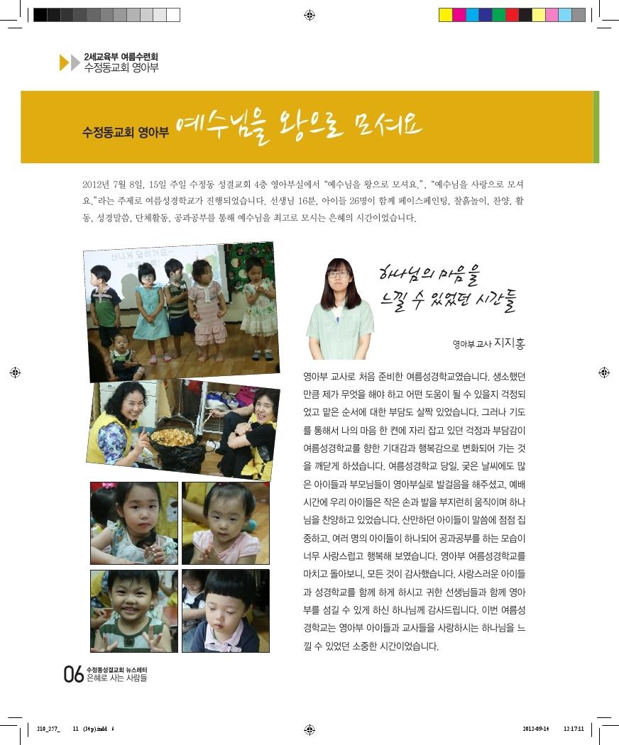 11호소식지.pdf_page_06.jpg