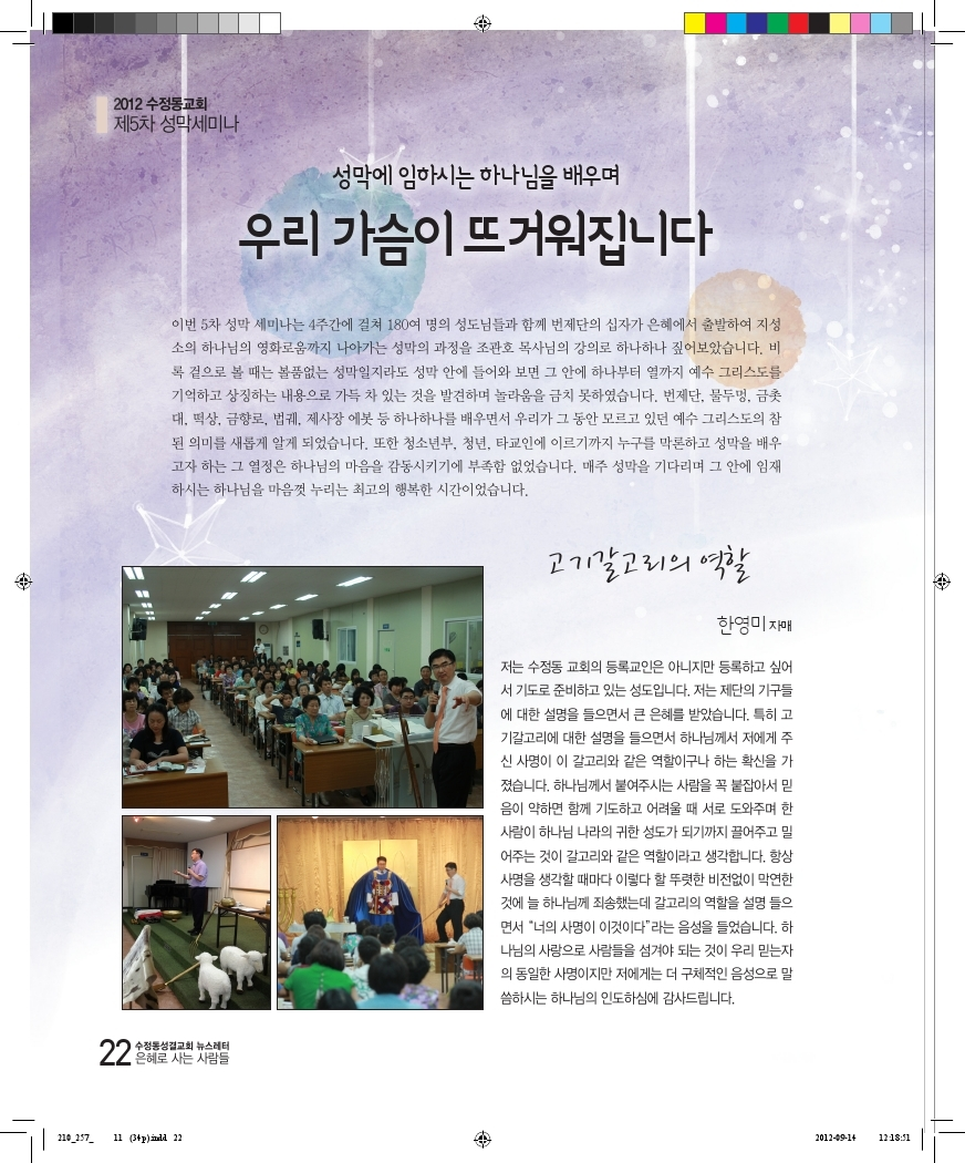 11호소식지.pdf_page_22.jpg