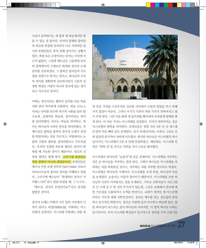 11호소식지.pdf_page_27.jpg