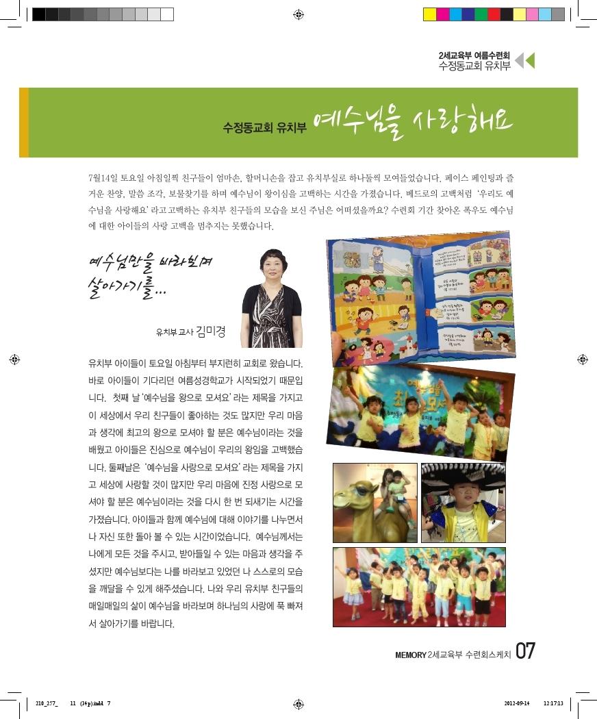 11호소식지.pdf_page_07.jpg