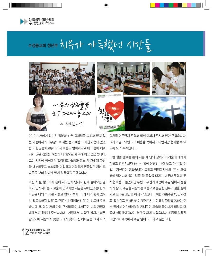 11호소식지.pdf_page_12.jpg