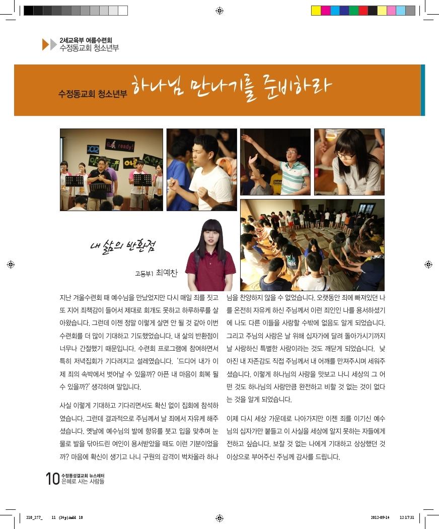 11호소식지.pdf_page_10.jpg
