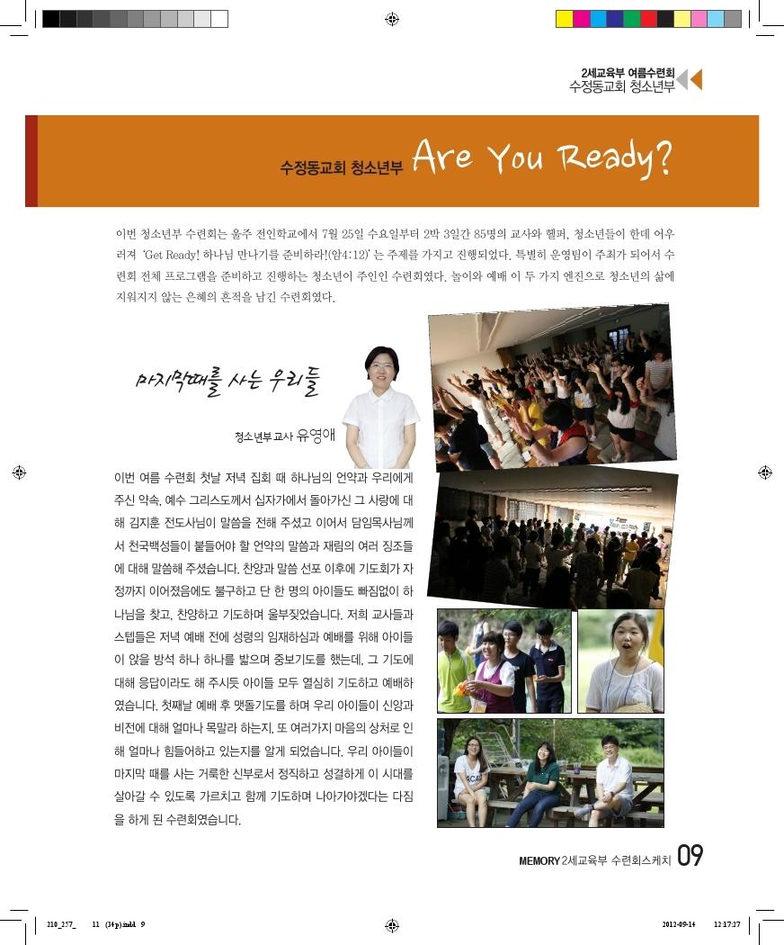 11호소식지.pdf_page_09.jpg