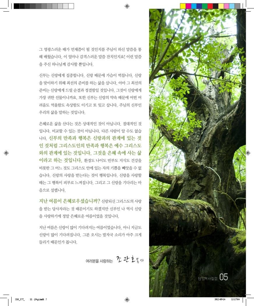 11호소식지.pdf_page_05.jpg