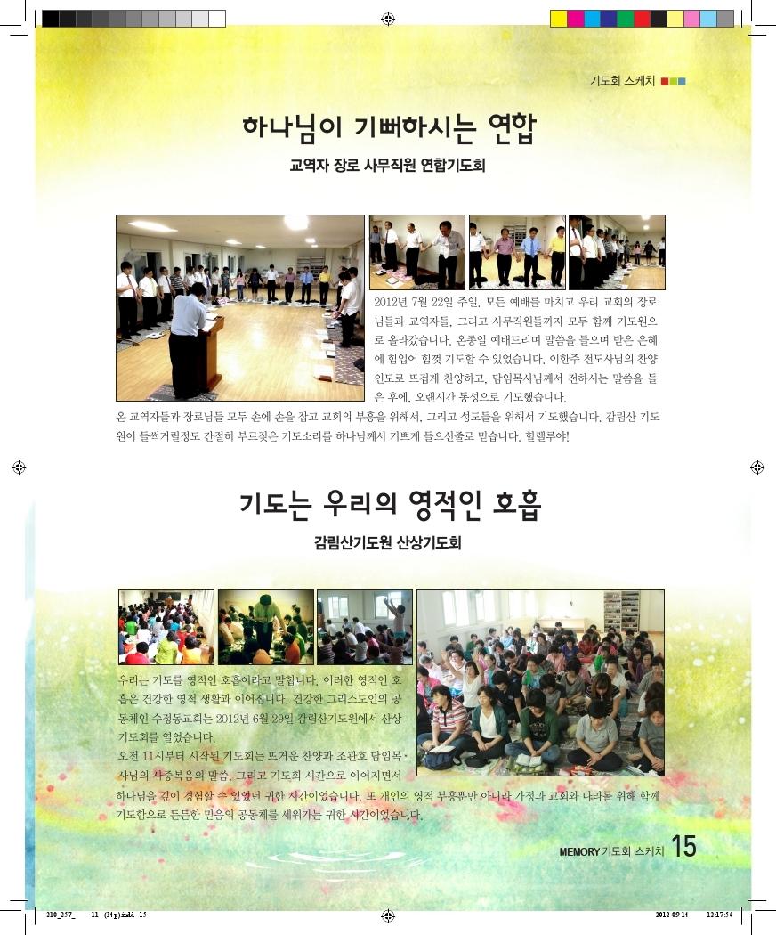 11호소식지.pdf_page_15.jpg