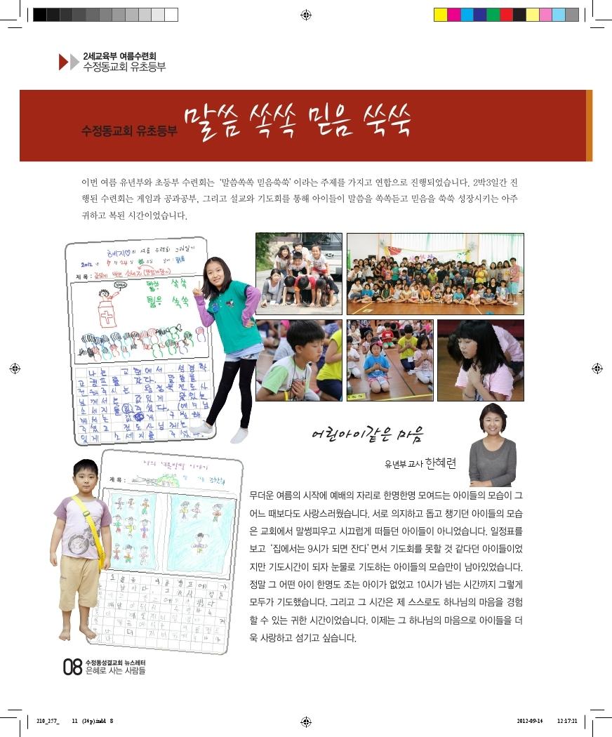 11호소식지.pdf_page_08.jpg