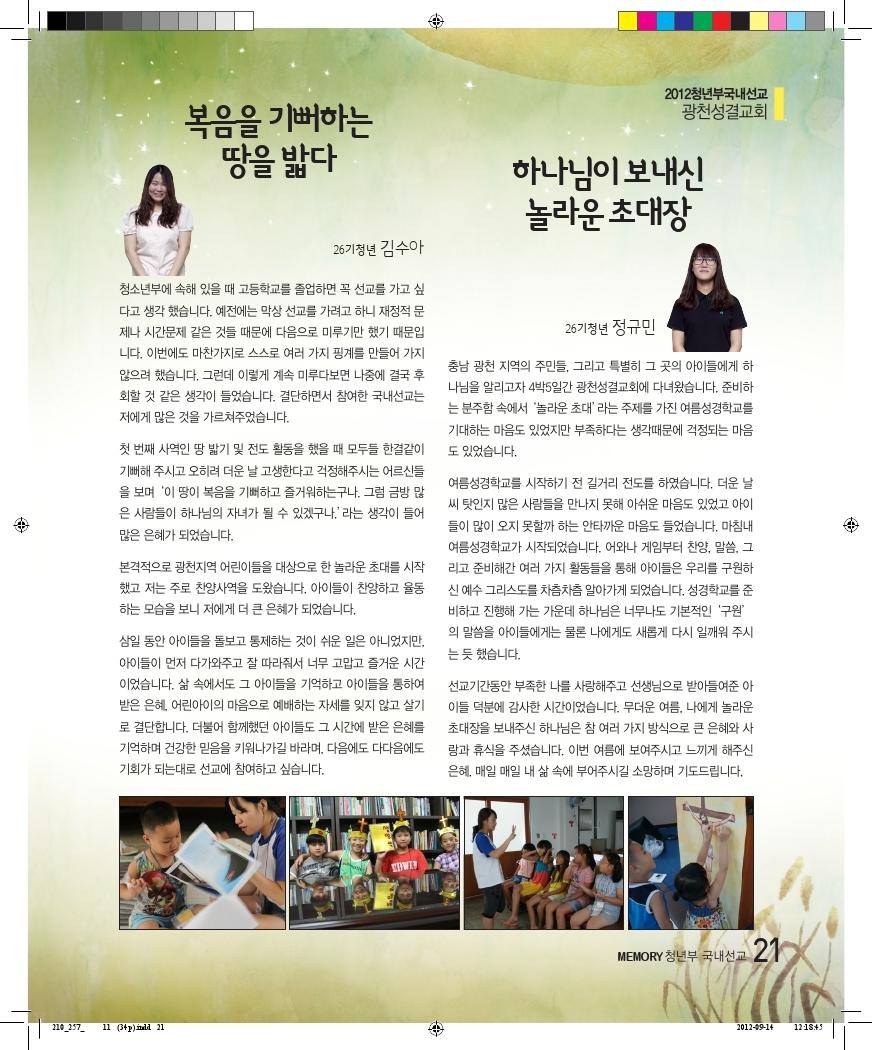 11호소식지.pdf_page_21.jpg