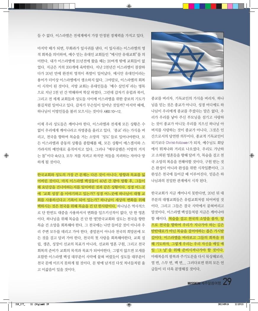 11호소식지.pdf_page_29.jpg