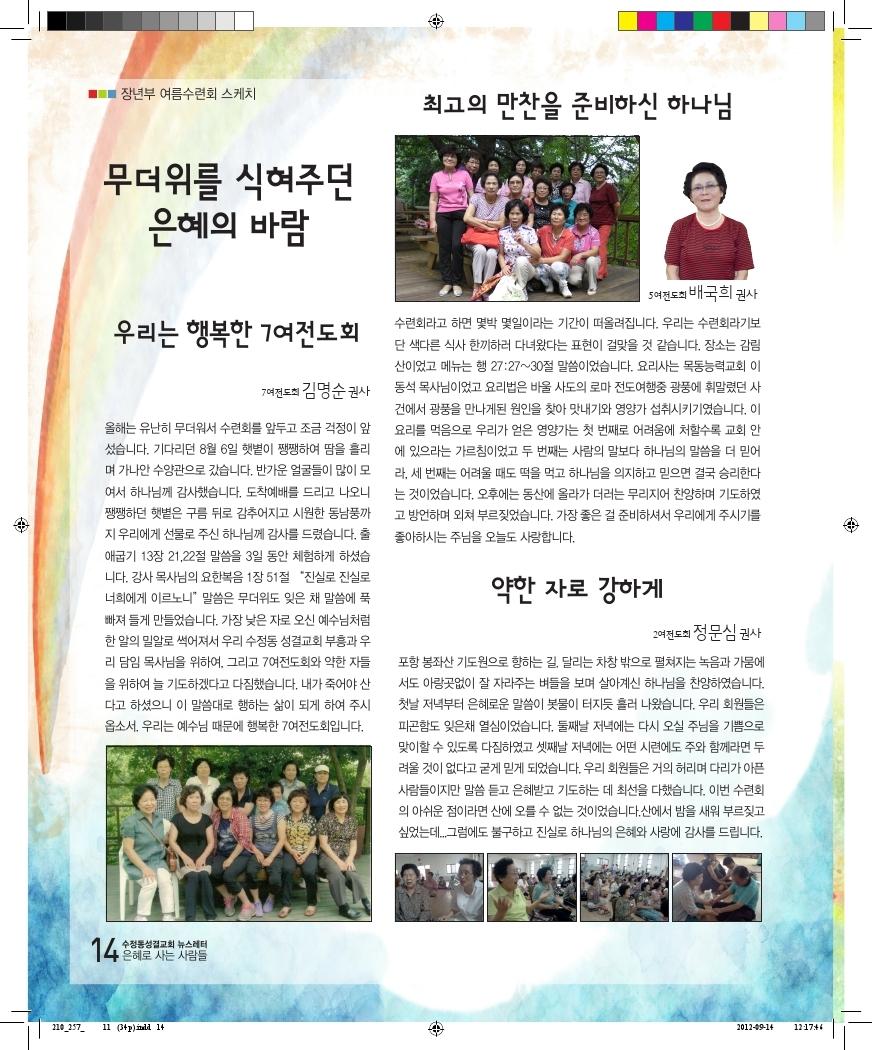 11호소식지.pdf_page_14.jpg