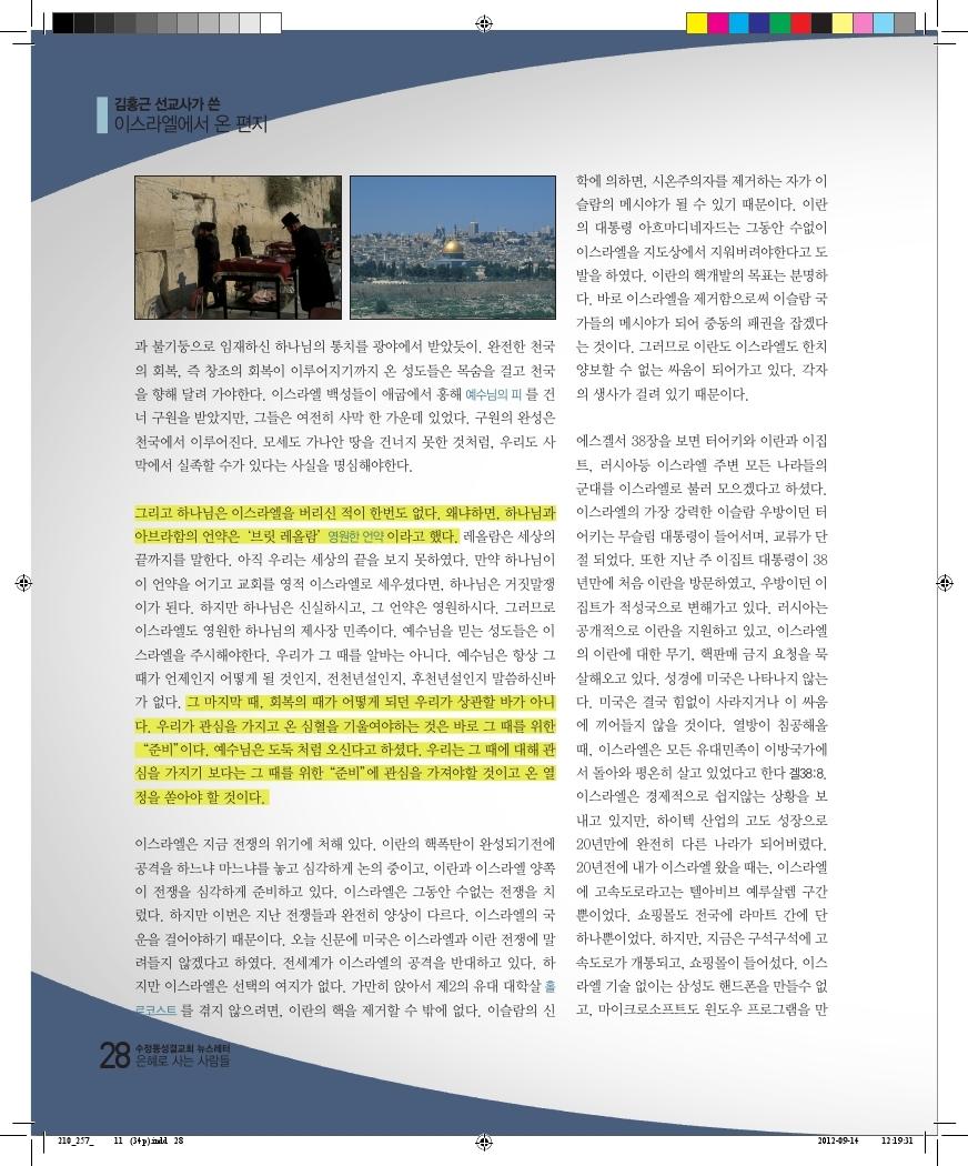 11호소식지.pdf_page_28.jpg