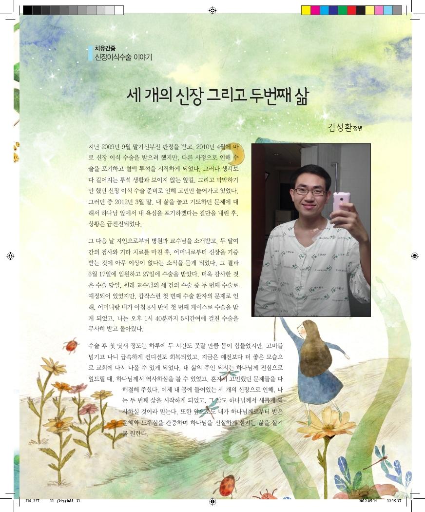 11호소식지.pdf_page_31.jpg