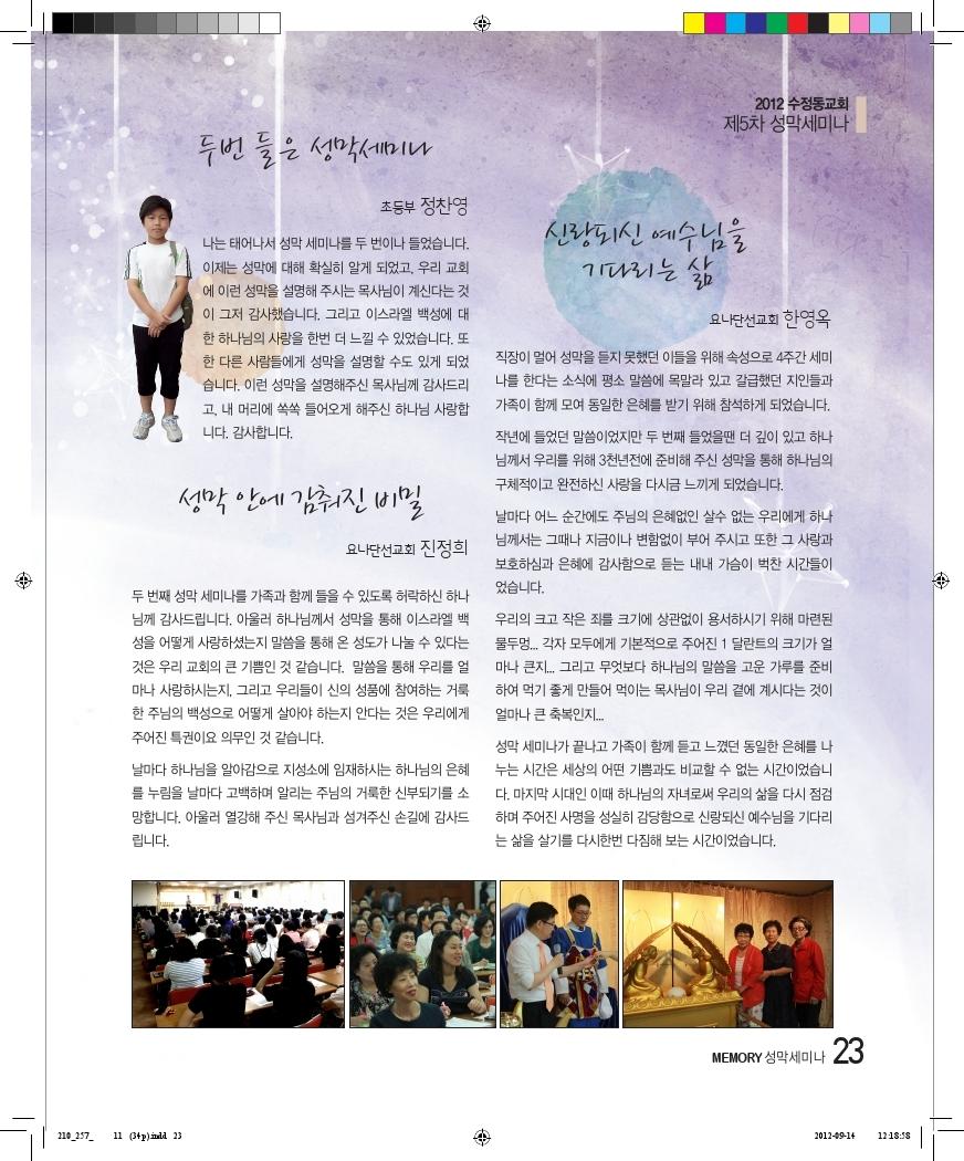 11호소식지.pdf_page_23.jpg