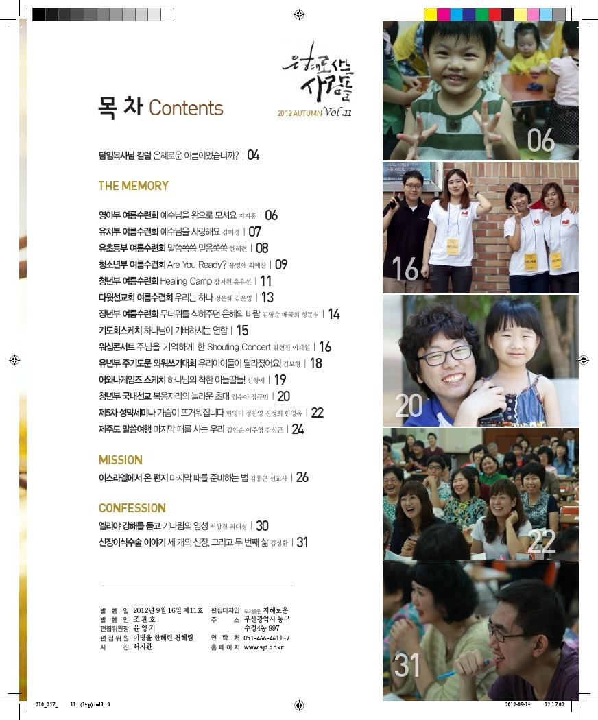 11호소식지.pdf_page_03.jpg