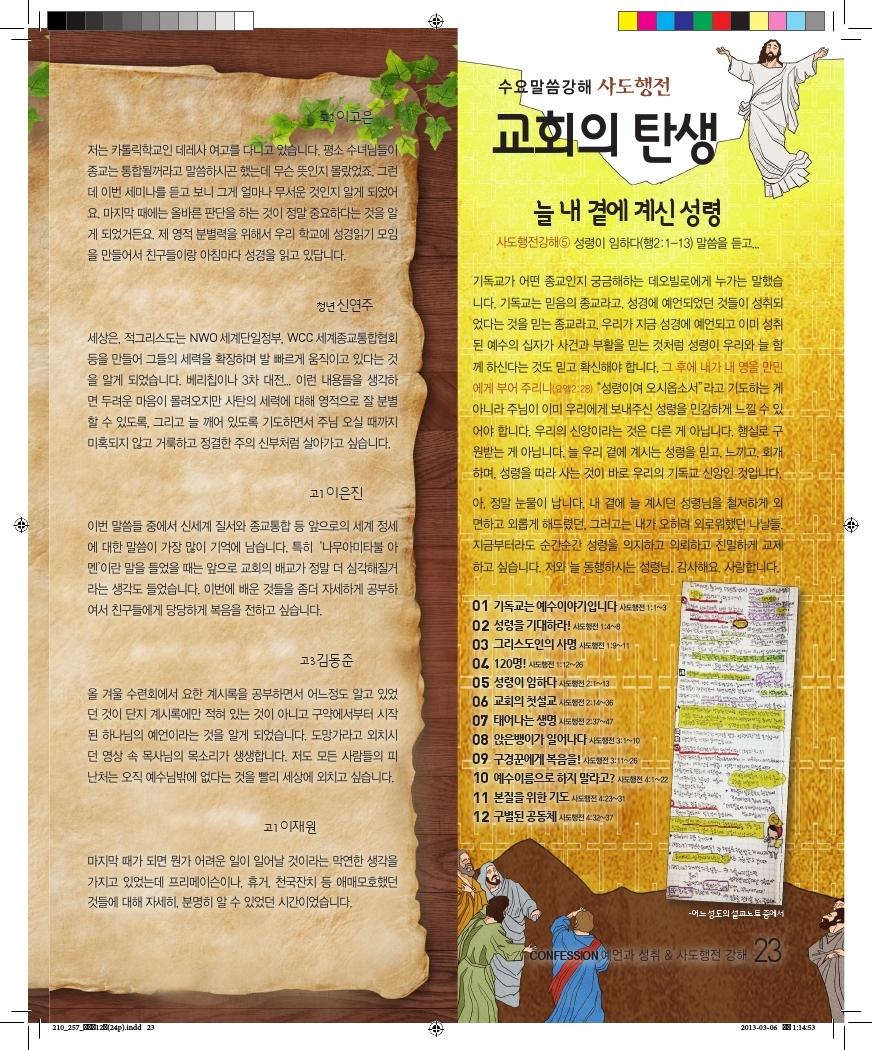 12호소식지.pdf_page_23.jpg