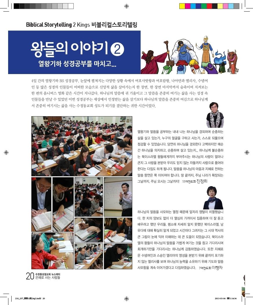 12호소식지.pdf_page_20.jpg