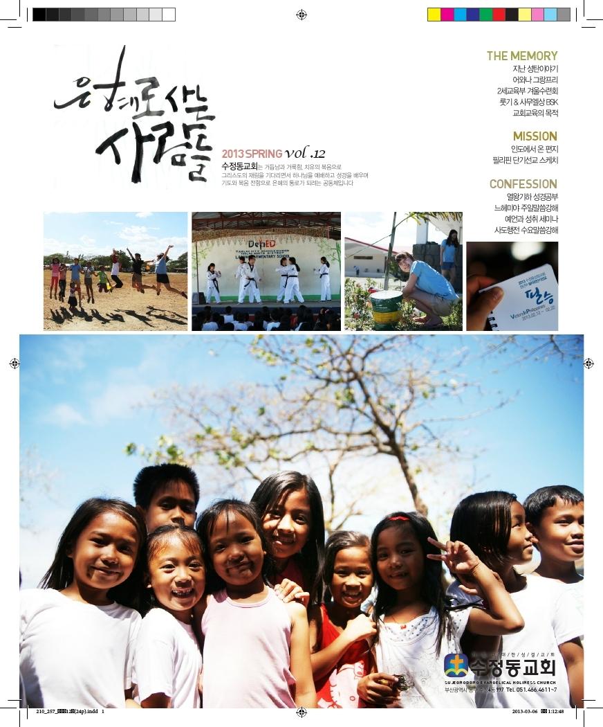 12호소식지.pdf_page_01.jpg
