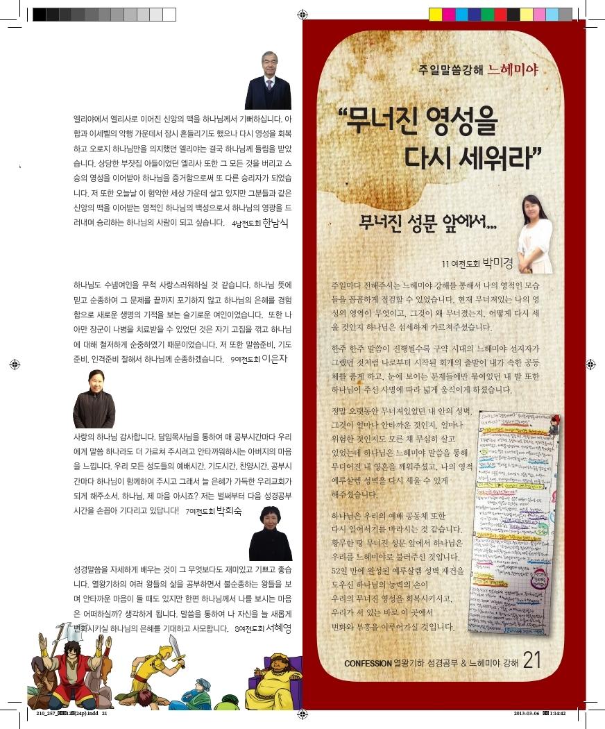 12호소식지.pdf_page_21.jpg