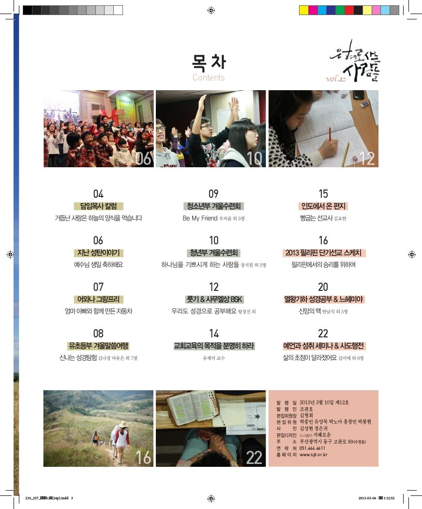 12호소식지.pdf_page_03.jpg