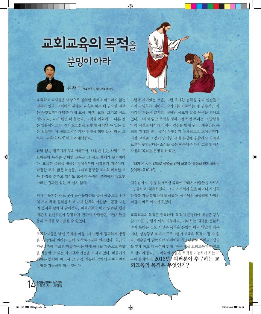 12호소식지.pdf_page_14.jpg