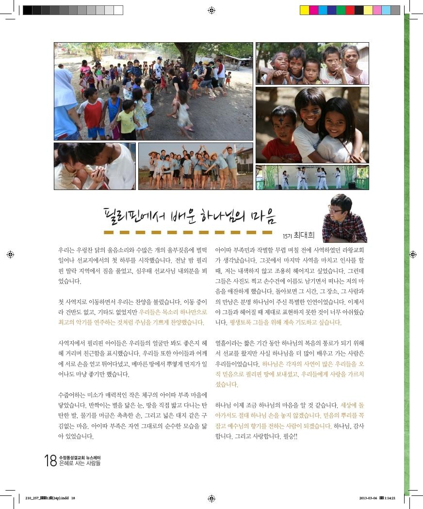 12호소식지.pdf_page_18.jpg