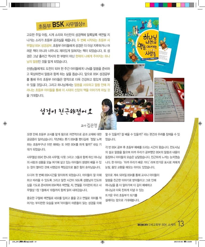 12호소식지.pdf_page_13.jpg