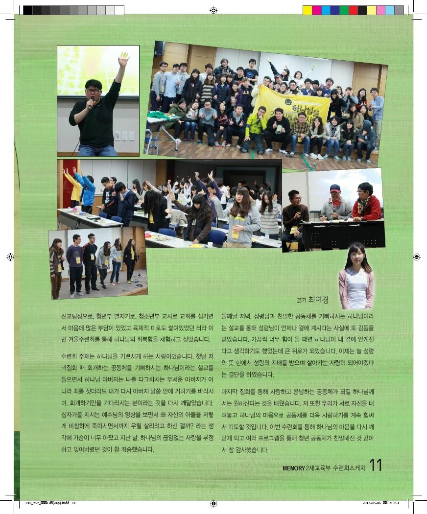 12호소식지.pdf_page_11.jpg
